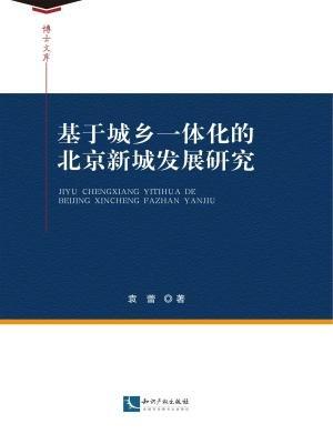 基于城乡一体化的北京新城发展研究