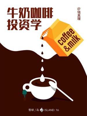 牛奶咖啡投资学(雪球「岛」系列)[精品]
