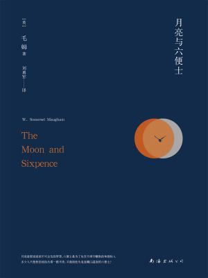 月亮与六便士-毛姆[精品]