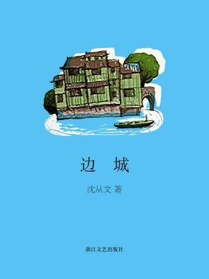 边城-沈从文[精品]