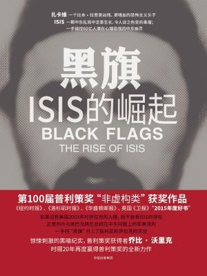 黑旗:ISIS的崛起[精品]
