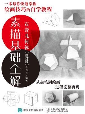 素描基础全解:石膏几何体(修订版)