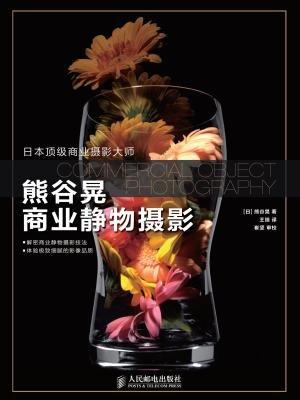 熊谷晃商业静物摄影(日本顶级商业摄影大师)
