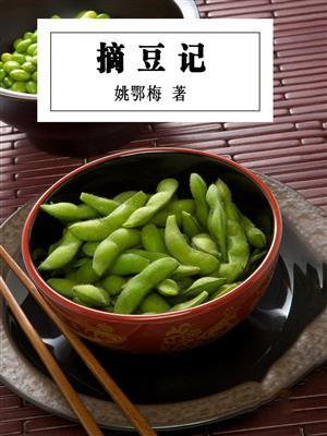 摘豆记-姚鄂梅[精品]