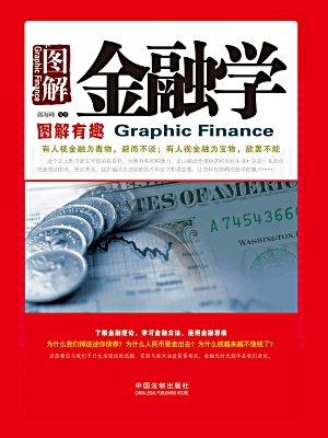 图解金融学