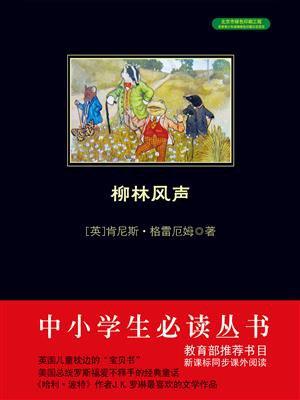 柳林风声(中小学生必读丛书)