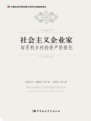 社会主义企业家:匈牙利乡村的资产阶级化(社会发展译丛)