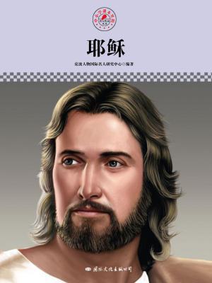 中小学课本里的名人传记丛书·耶稣[精品]