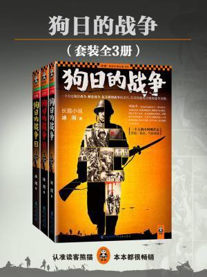 狗日的战争(套装共3册)[精品]