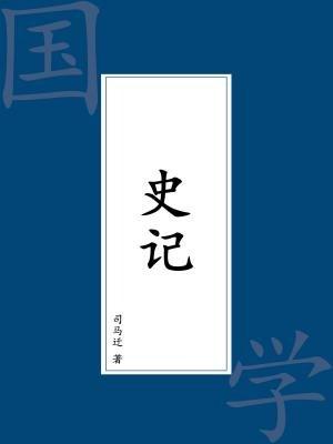 史记-司马迁[精品]