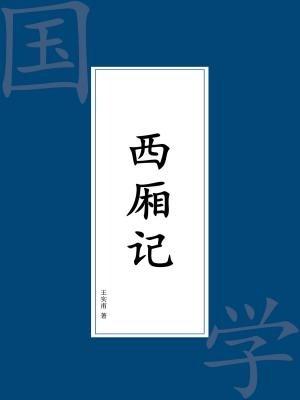 西厢记-王实甫[精品]