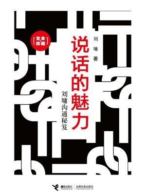说话的魅力:刘墉沟通秘笈(全本·珍藏)