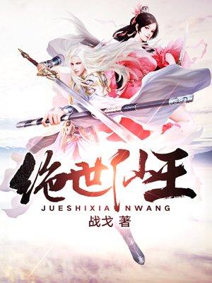 绝世仙王-战戈