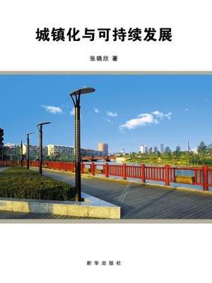 城镇化与可持续发展