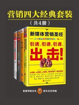 营销四大经典套装(共4册)