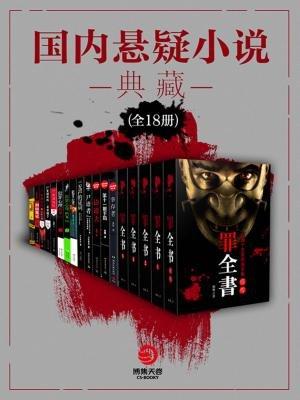 国内悬疑小说典藏(全18册)
