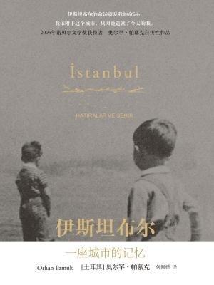 帕慕克别样的色彩系列:伊斯坦布尔,一座城市的记忆