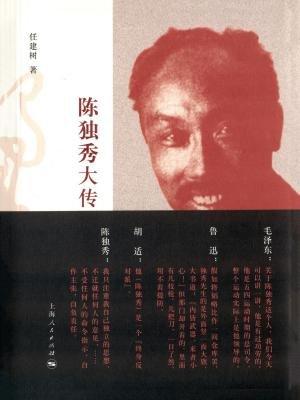 陈独秀大传(第3版)