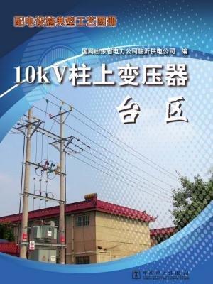 配电设施典型工艺图册 10kV柱上变压器台区