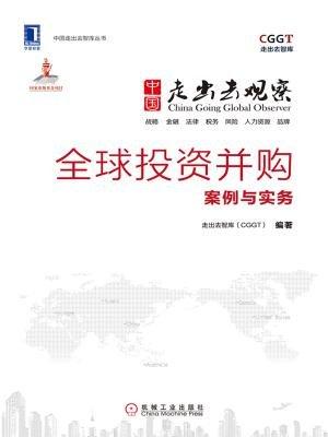 全球投资并购:案例与实务(中国走出去智库丛书)