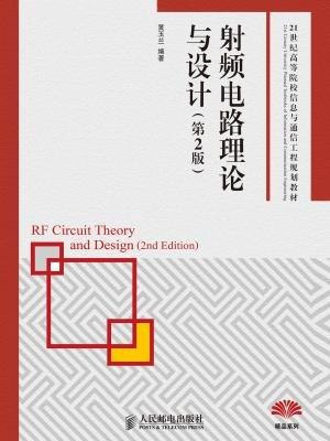 射频电路理论与设计(第2版) (21世纪高等院校信息与通信工程规划教材