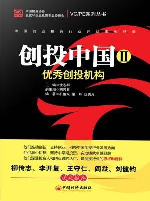 创投中国Ⅱ.优秀创投机构