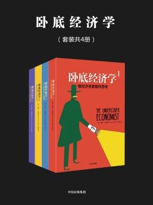卧底经济学(套装共4册)[精品]