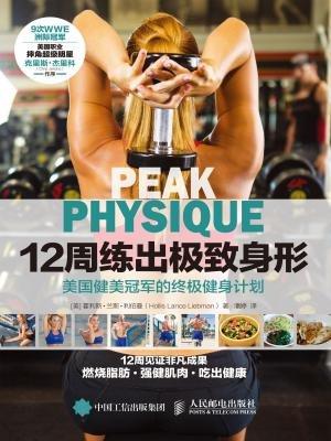 12周练出极致身形:美国健美冠军的终极健身计划