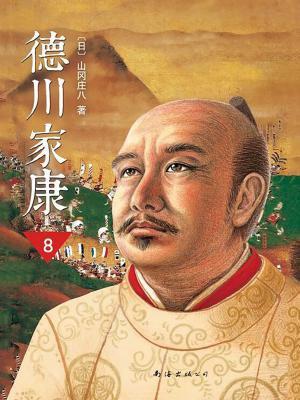 德川家康(新版)8:枭雄归尘