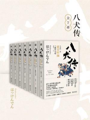 八犬传(全7册)