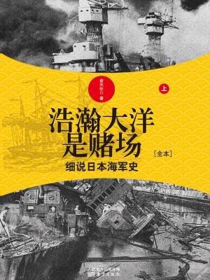 浩瀚大洋是赌场:细说日本海军史(上)