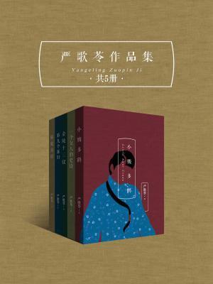 严歌苓作品集(共5册)