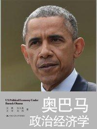 奥巴马政治经济学