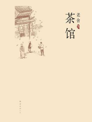 茶馆(南海版)