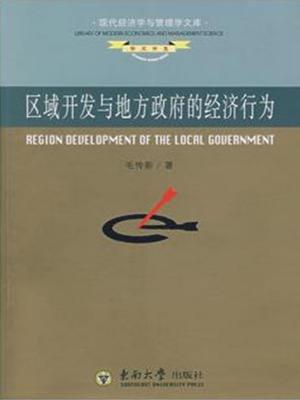 区域开发与地方政府的经济行为