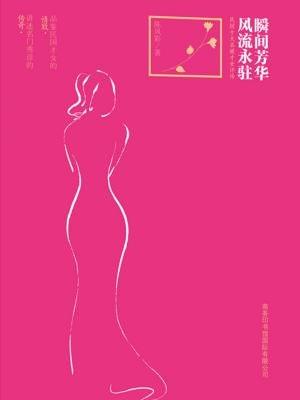 瞬间芳华 风流永驻:民国十大名媛才女评传