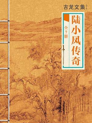 古龙文集:陆小凤(全7册)
