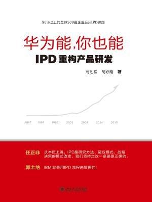 华为能,你也能:IPD重构产品研发