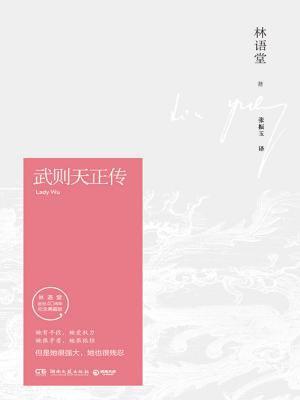 武则天正传-林语堂;张振玉译[精品]