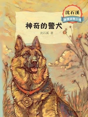 神奇的警犬(沈石溪激情动物小说)[精品]