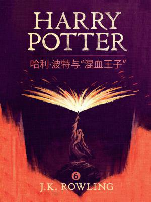 "哈利·波特与""混血王子""  (Harry Potter and the Half-Blood Prince)"