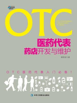 OTC医药代表药店开发与维护