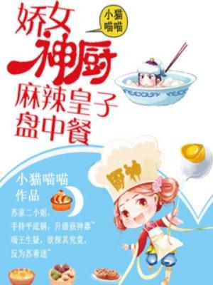 娇女神厨:麻辣皇子盘中餐