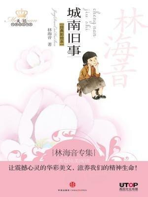 林海音专集:城南旧事(美冠纯美阅读书系·中国卷)