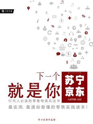 下一个京东苏宁就是你 行内人必读的零售电商兵法书