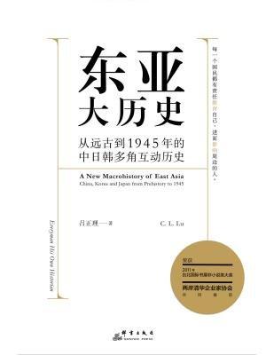 东亚大历史: 从远古到1945年的中日韩多角互动历史