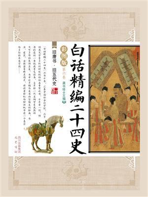白话精编二十四史第六卷:旧唐书·旧五代史