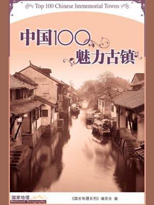 中国100魅力古镇