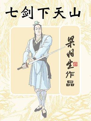 七剑下天山(全)
