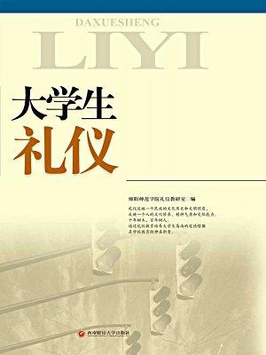 内修外塑:大学生礼仪形象修炼-柯晓扬-文明礼仪图片
